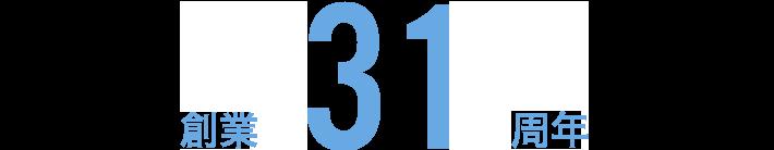 創業31周年